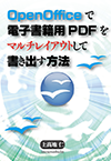 OpenOffice_cover100.png