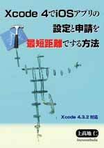 xcode_bookimage150.jpg